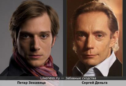 Петар Зекавица и Сергей Деньга