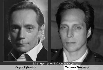Сергей Деньга и Уильям Фихтнер
