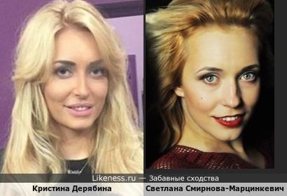 Кристина и Светлана