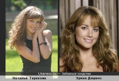 Наталья Терехова похожа на Эрика Дюранс
