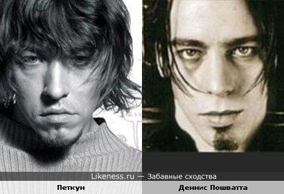Денниса Пошватта похож на Вячеслав Петкуна