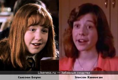 Сьюзен Боунс из Гарри Поттера похожа на маленькую Элисон Ханниган