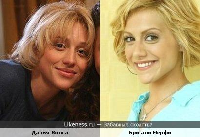 Дарья Волга похожа на Британи Мерфи