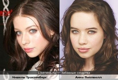 Анна Поплвелл похожа на Мишель Трахтенберг