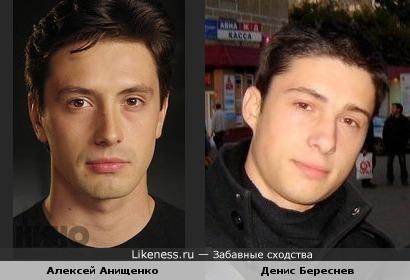 Денис Береснев похож на Алексея Анищенко