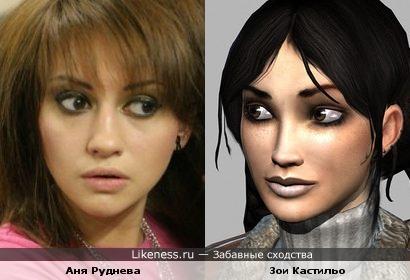 Аня Руднева похожа на Зои Кастильо из Dreamfall
