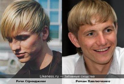 Ричи Стринджини похож на Романа Павлюченко