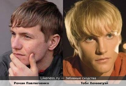 Тоби Хемингуэй похож Романа Павлюченко