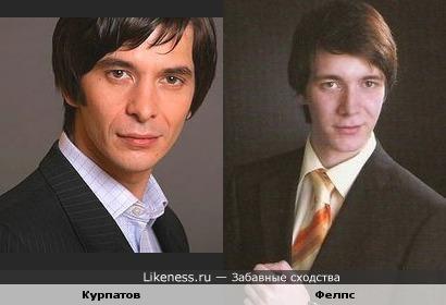 Кто-то из братьев Фелпс похож на Курпатова