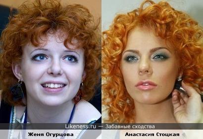 Женя Огурцова похожа на Анастасию Стоцкую