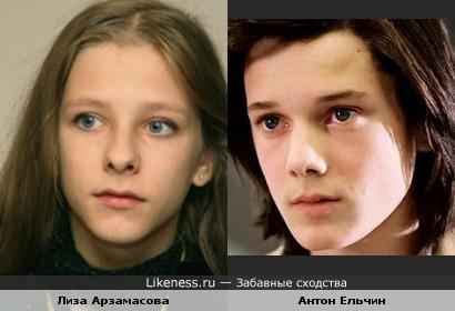 Антон Ельчин похож на Лизу Арзамасову