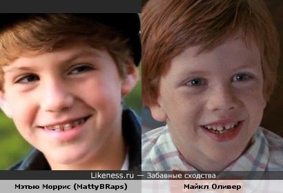 Мэтью Моррис похож на Майкла Оливера