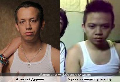 Алексей Дурнев похож на чувака из moymoypalaboy