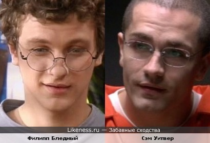 Филипп Бледный похож на Сэма Уитвера