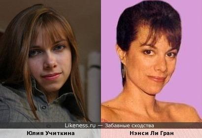 Юлия Учиткина похожа на Нэнси Ли Гран