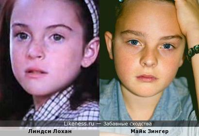 Майк Зингер похож на Линдси Лохан в детстве