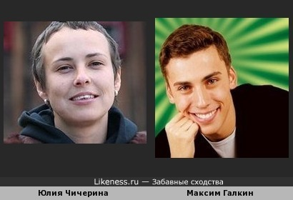 Юлия Чичерина похожа на Максима Галкина