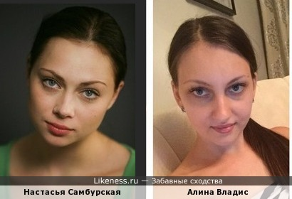Алина Владис похоже на Настасью Самбурскую