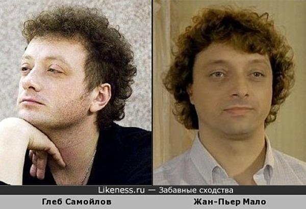 Глеб Самойлов похож на Жан-Пьера Мало