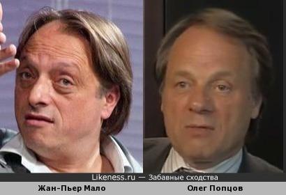 Жан-Пьер Мало похож на Олега Попцова