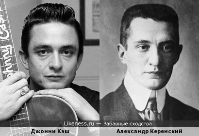 Джонни Кэш и Александр Керенский