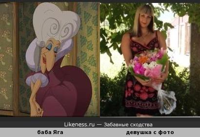 девушка с фото похожа на бабу ягу