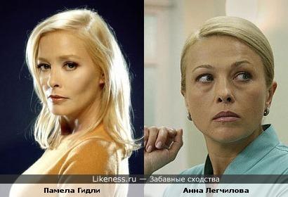 Памела Гидли похожа на Анну Легчилову