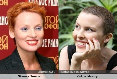 Жанна Эппле похожа на Кайли Миноуг