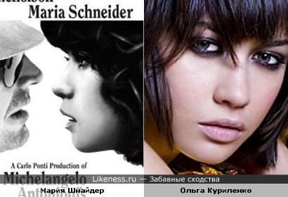 Мария Шнайдер похожа на Ольгу Куриленко