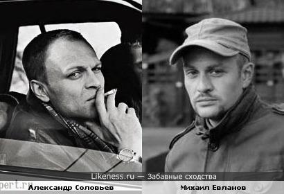 Михаил Евланов похож на Александра Соловьева