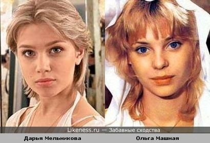 Дарья Мельникова похожа на Ольгу Машную