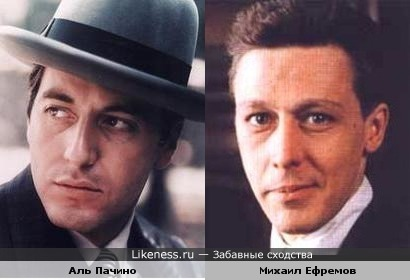 Аль Пачино и Михаил Ефремов в молодости похожи