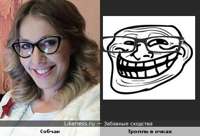 Ксения Собчак похожа на тролля