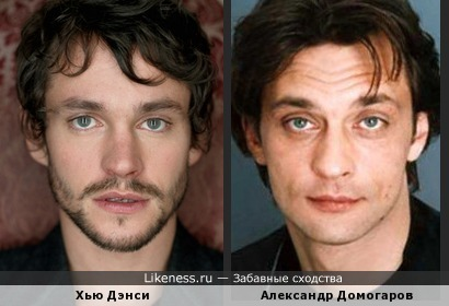Хью Дэнси из сериала Ганнибал похож на Александра Домогарова