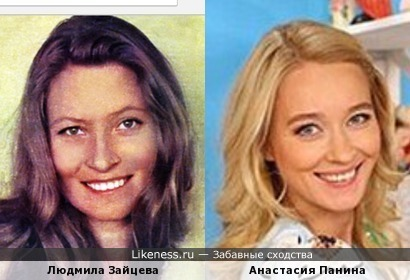 Анастасия Панина похожа на Людмилу Зайцеву