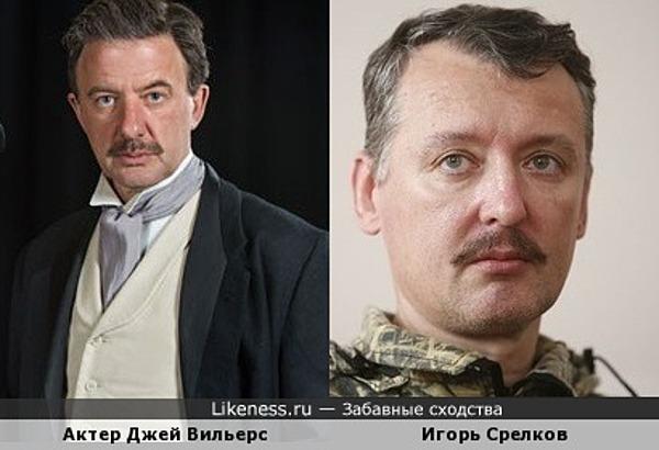 Джей Вильерс похож на Игоря Стрелкова
