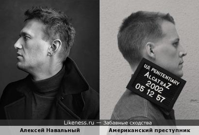 Навальный похож на американского преступника