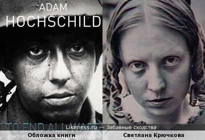 Светлана Крючкова и обложка американской книги