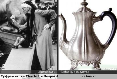 Суфражистка похожа на чайник