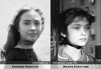 Молодая Хиллари Клинтон похожа на Жанну Болотову