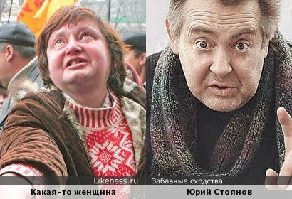 Какая-то жензщина похожа на Стоянова