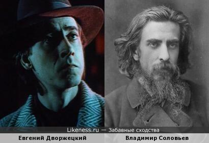 Дворжецкий похож на Соловьева
