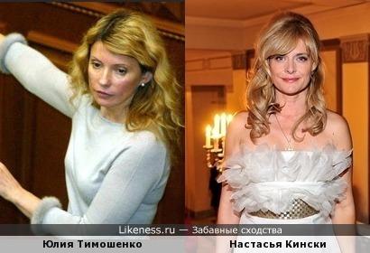 Тимошенко похожа на Настасью Кински
