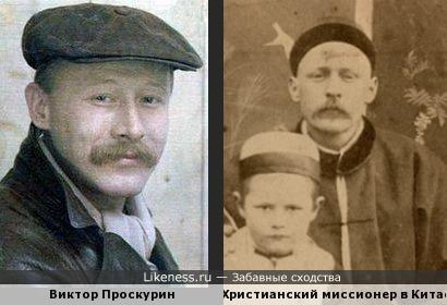 Виктор Проскурин похож на миссионера в Китае