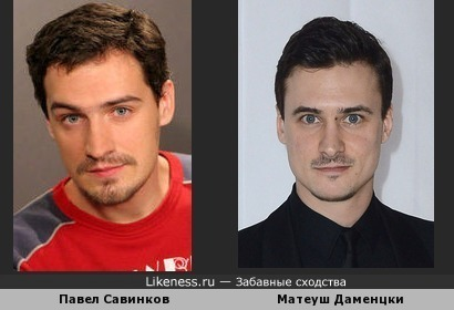 Павел Савинков похож на Матеуша Даменцки