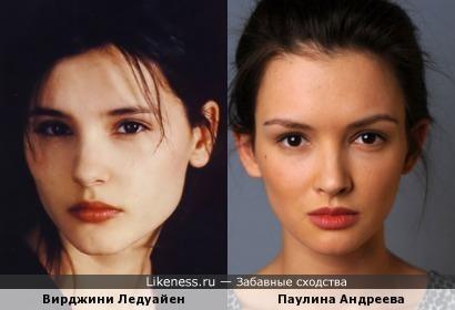 Вирджини Ледуайен и Паулина Андреева