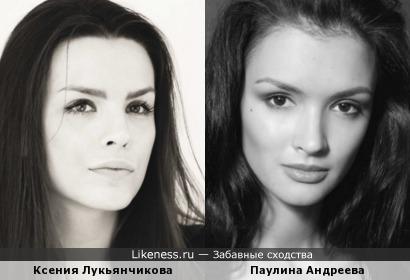 Ксения Лукьянчикова и Паулина Андреева