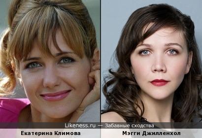 Екатерина Климова похожа на Мэгги Джилленхол