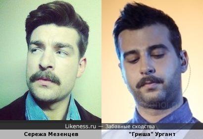 Сережа Мезенцев и Гриша Ургант