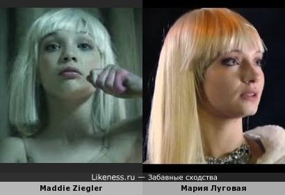 Maddie Ziegler похожа на Марию Луговую